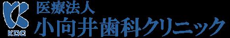 奈良県生駒郡平群町の歯科 小向井歯科クリニック